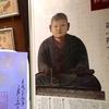 和泉式部忌の色紙御朱印 京都・誠心院