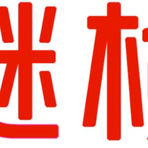 【日本謎解き能力検定】謎検の対策|点数を上げる準備と練習問題