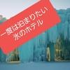 【星野リゾート トマム】氷のホテルに露天風呂まで/一度は泊まってみたい!
