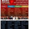 パタヤ音楽フェスティバル2020は、今月の20日と21日。