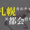 【札幌カルチャー × 都会育ち】◯◯癖は未だに視線を集める札幌