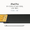 10.5インチ iPad Pro登場!に、心揺れまくりの朝