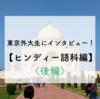 東京外大生にインタビュー!第14弾【ヒンディー語科編】〈後編〉
