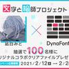 凪白みと×DynaFontのクリアファイルプレゼント