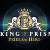 つながる映画! #キンプラ の原則!王権理論!