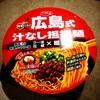 サッポロ一番の広島式汁なし担担麺をちょい足し