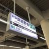 近鉄南大阪線の大阪阿部野橋駅で乗り換えが可能な路線は!