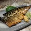 十条 田や 名物 鯖の燻製を食べ納める