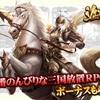 人気アプリ「進撃三国志」は放置系の要素もある気楽に楽しめる三国志RPG!初心者特典もある!