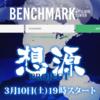業界の闇!清水聖子(藤井聖子)RINQとCHAOSと想源プロジェクトw