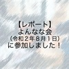 【レポート】よんなな会(令和2年8月1日)に参加しました!