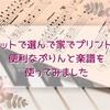 【レビュー】ネットで探して家でプリント!自宅でピアノの楽譜が手に入る『ぷりんと楽譜』を使ってみました!