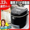 糖質カット炊飯器 LCARBRCK 通販 価格比較 一番安いのは?