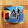 「水煮缶四天王」鯖缶は水煮缶の王様!【ゆる糖質食】