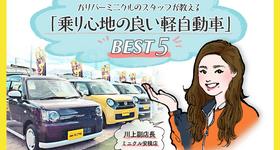 乗り心地の良い軽自動車ベスト5!軽自動車専門店のスタッフが厳選