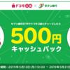 セブン銀行でドコモ口座に1万円以上チャージしたら500円キャッシュバックキャンペーン!