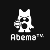 AbemaTVで観れるおすすめラインナップ5選