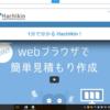 「Hachikin」の評価・評判を調査