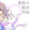 【岸田メル先生】メル先生の絵が楽しめるゲームと画集まとめ【大好き】