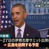 オバマの広島訪問・・・高い請求書が回ってきそうだ