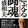 盛和塾 機関紙マラソン感想文113号