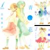女子校、めくるめく女の花園で展開する百合の世界 志村貴子/青い花