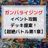 ガンバライジング「超絶バトル~第1章~」攻略デッキ考察!