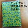 障害者手帳カバーを自作してみた!作り方を紹介