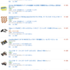 Amazonで電子パーツを買う