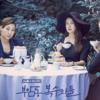 韓国ドラマ【甘くない女たち~付岩洞の復讐者~】: ムカつく奴らに一緒に復讐しませんか?