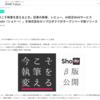 「WMR Tokyo」にShodo(ショドー)のオープンベータ版リリースの記事が掲載されました