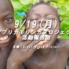 9・19(月)モリンガプロジェクト活動報告会≪アフリカビジネス講演会≫