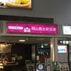 岡山空港のカードラウンジ・ラウンジマスカットのご紹介!(移動しました)