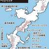 沖縄県内の米軍ヘリパットはいくつある !?