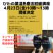 4月2回目の講座開催決定!!
