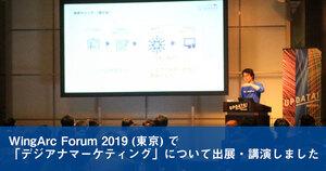 WingArc Forum 2019 (東京) で「デジアナマーケティング」について出展・講演しました