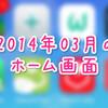 (・ω・)iPhone 5sを使って半年経った、2014年03月のホーム画面を晒します