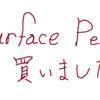 【娘】Surface ペン買ったら娘に奪われた!(いつもの事)