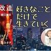 【書評】好きなことだけで生きていく『東京改造計画(序章)』