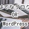 ワードプレスとはてなブログどっちでブログを始めるべき?はてな一択な理由