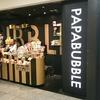 パパブブレ スペイン発ハンドメイドキャンディ専門店 実は飴って面白いスイーツ。