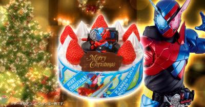 【キャラデコクリスマス 仮面ライダービルド】【前編】クリスマスケーキ予約スタート!早期予約キャンペーンも!
