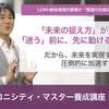 【お知らせ】「意識の仕組み」がハッキリわかる。東京ではラストセミナー!