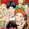 【ネタバレ感想】週刊少年ジャンプ 2020年16号