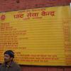 Pashupatinath 「近くの茶店」