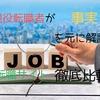 【徹底比較】未経験職種に転職する際のおすすめサイト3選【事実ベースで公開します】