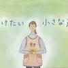 柴田麻衣子の連載エッセイ『夢と夢のあいだ』Vol.11「届けたい小さな声」