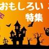 【2018年版】絶対ウケる!ハロウィンのオモシロ衣装特集