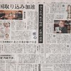 ドナルド・キーンの東京下町日記 お互いさま文化の危機