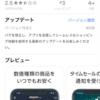 iPhoneでメルカリアプリが落ちたけどAmazonショッピングアプリ削除したら復活